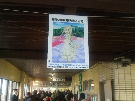 121203chichibu 001.jpg