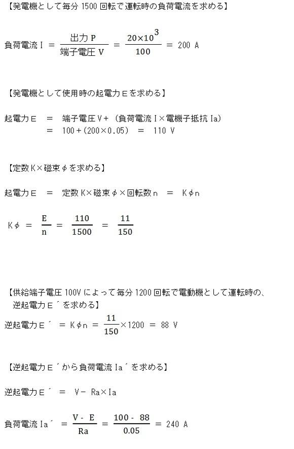 h26-kikai-2-answer.jpg